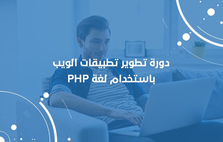 تطوير تطبيقات الويب باستخدام لغة PHP