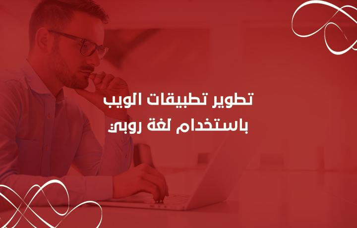 تطوير تطبيقات الويب باستخدام لغة Ruby