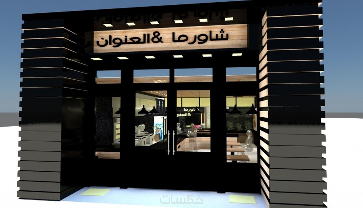 c1e64dd1e تصميم محلات تجارية ثري دي مع المقاسات التصميم الداخلي ببرنامج ثري دي ماكس  هي احد خدماتي بناءا علي الدراسة بكلية فنون جميلة قسم تصميم داخلي