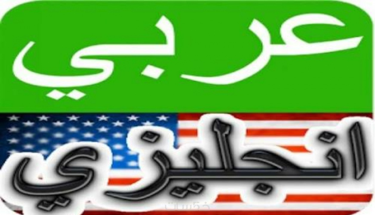 ترجمه للعربي
