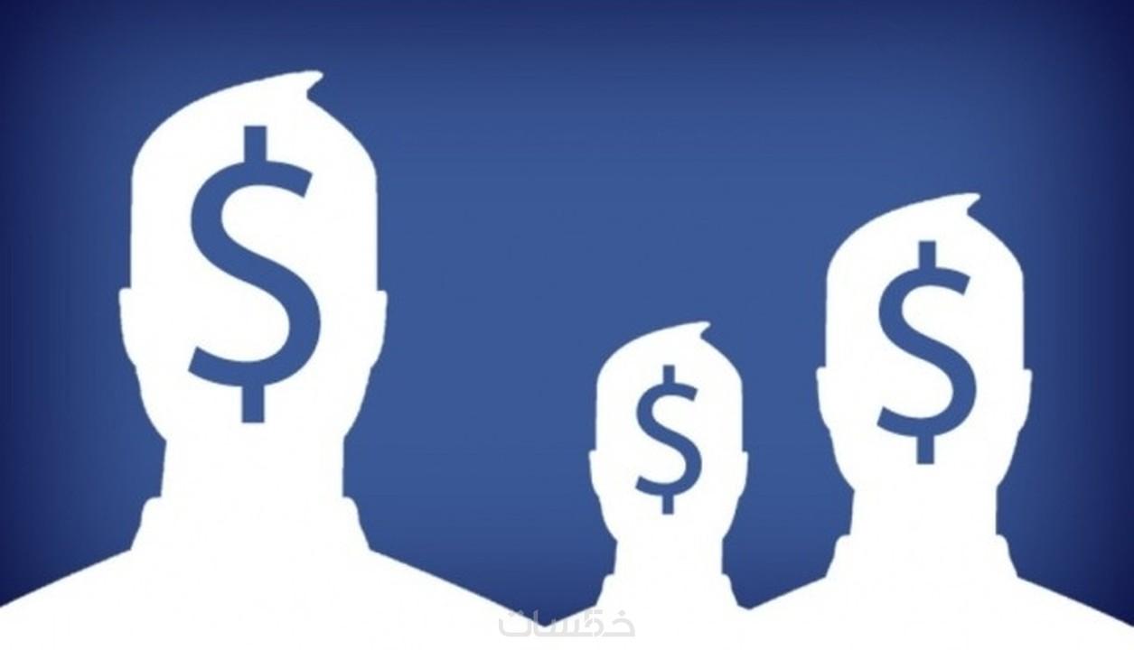 200 صديق على الفيس بوك مقابل 5 دولار