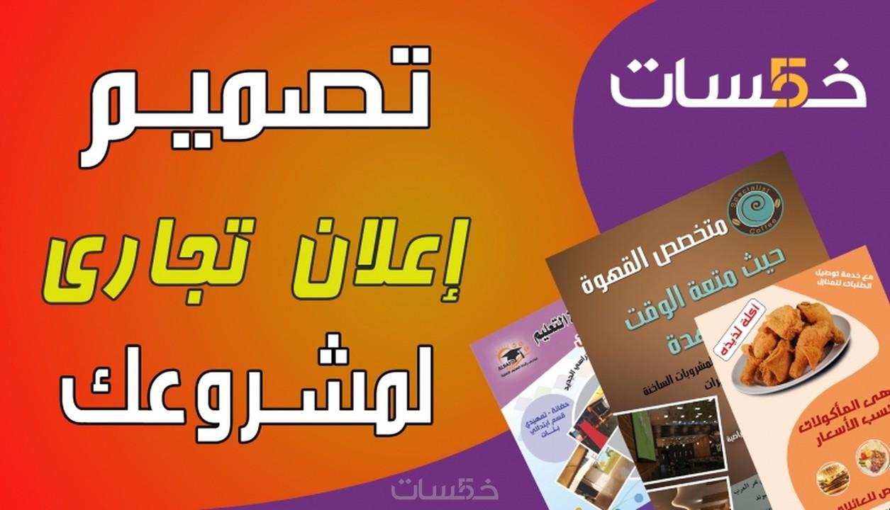 تصميم اعلان تجاري اعلان جاهز للطباعه