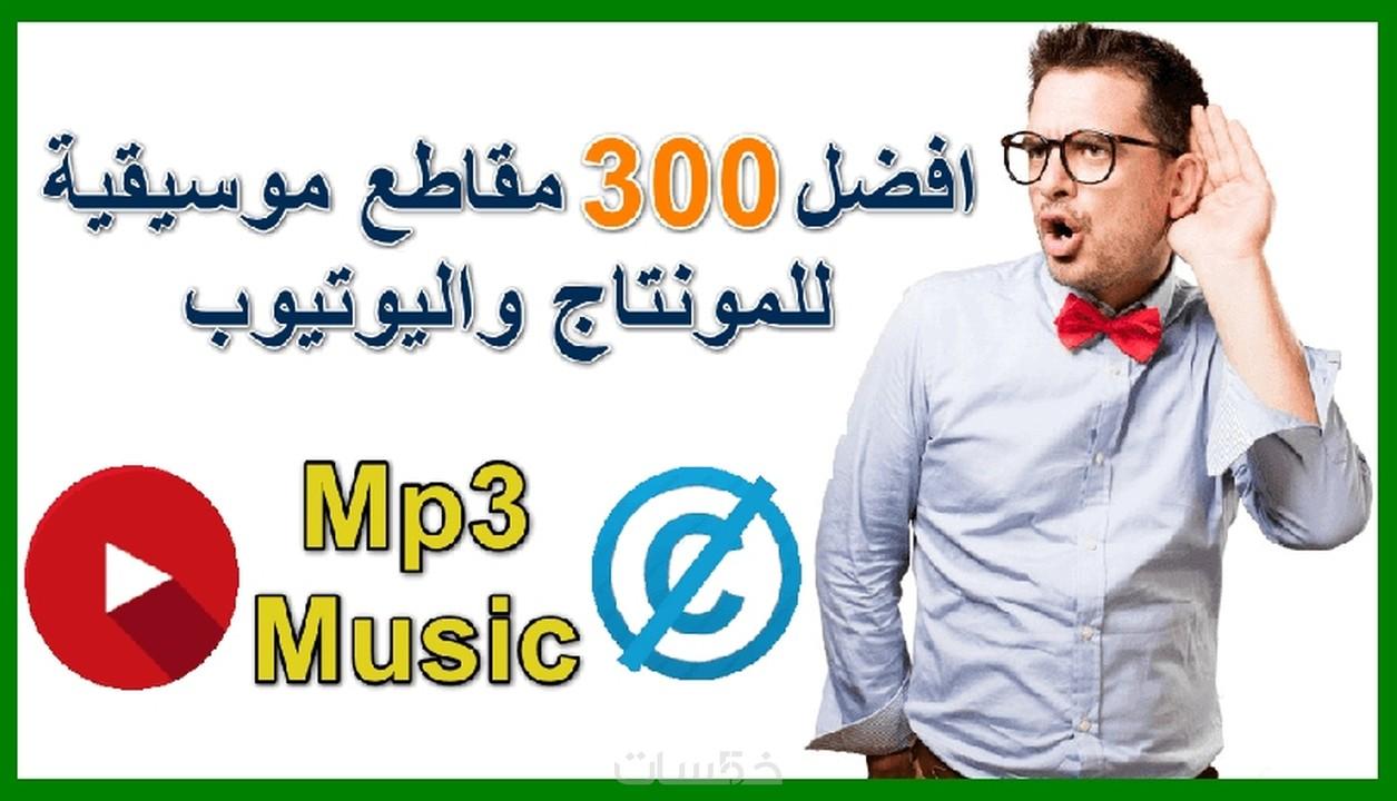 تحميل مقاطع موسيقية هادئة mp3