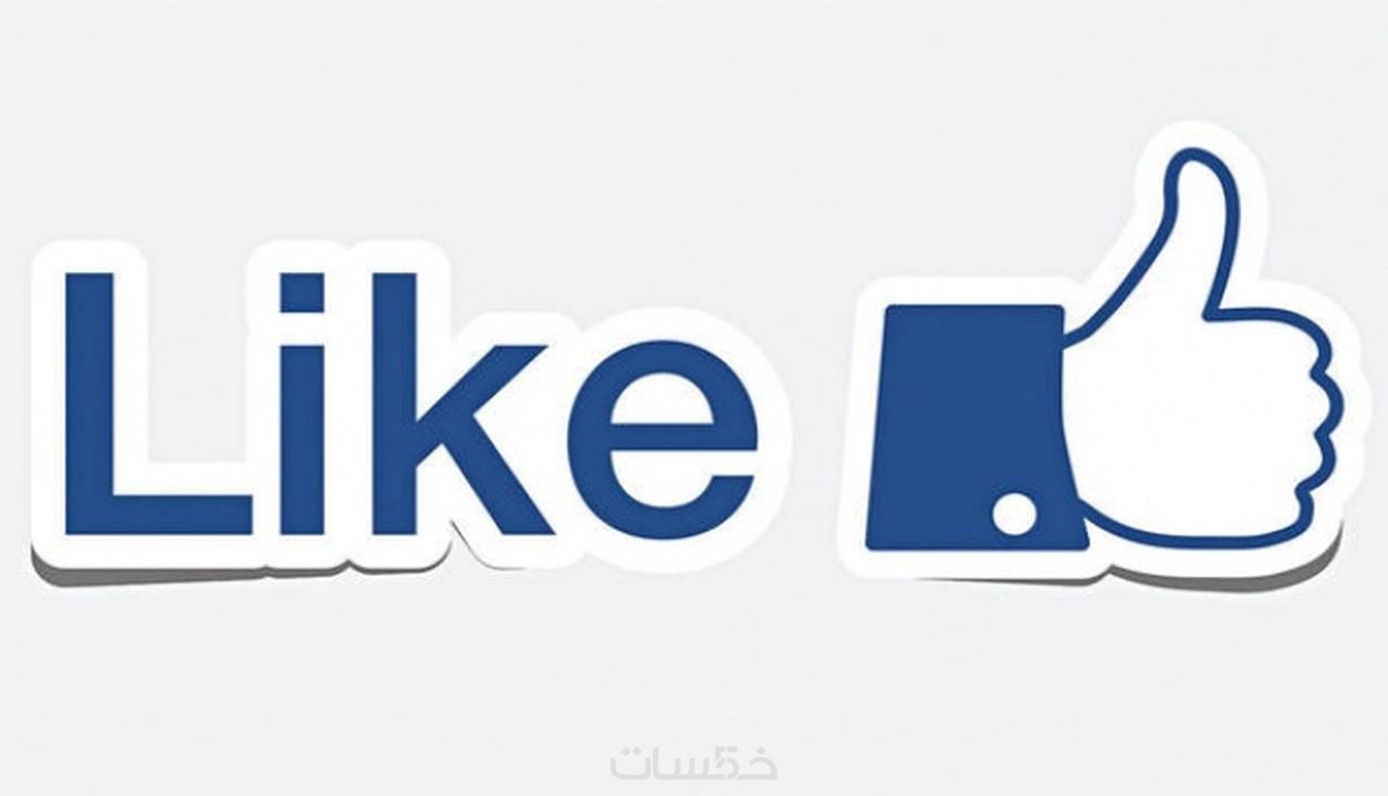 2000 معجب حقيقي و متفاعلين للفيسبوك بـ5