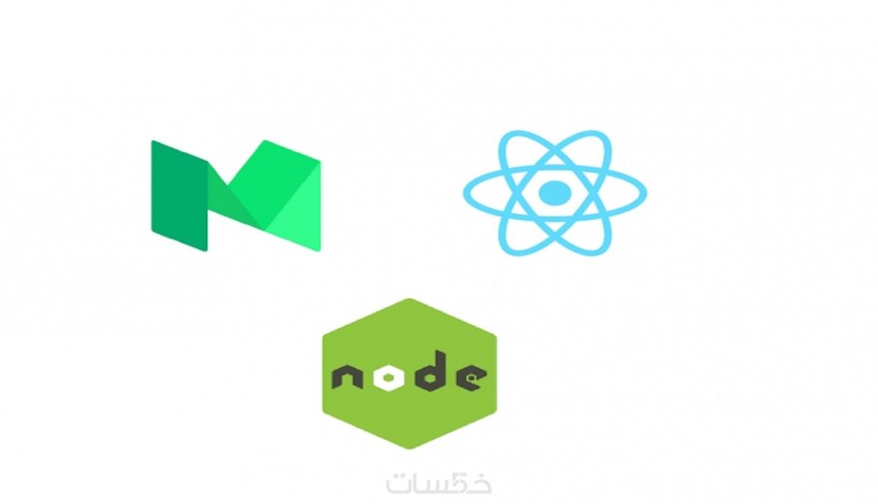 سأنشئ لك تطبيق ويب باستخدام node  Js و react  Js - خمسات