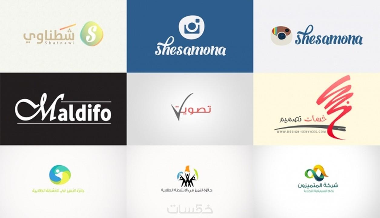هل تبحث عن مصمم شعارات محترف سأقوم بتصميم شعار احترافي لك خمسات