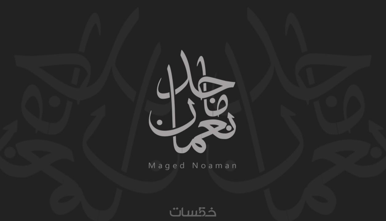 تصميم اسمك باخط العربي + كوفر اي موقع تواصل اجتماعي - خمسات