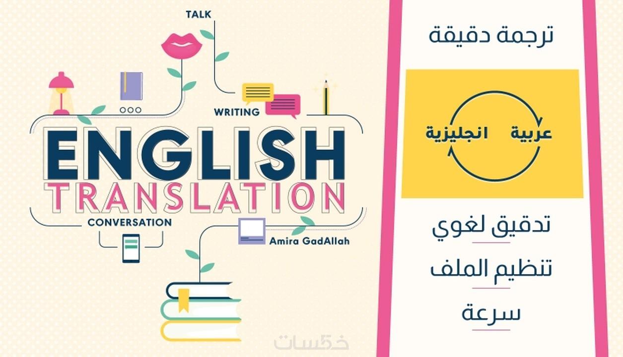 ترجمة 700كلمة إنجليزي عربي فقط ب5 خمسات