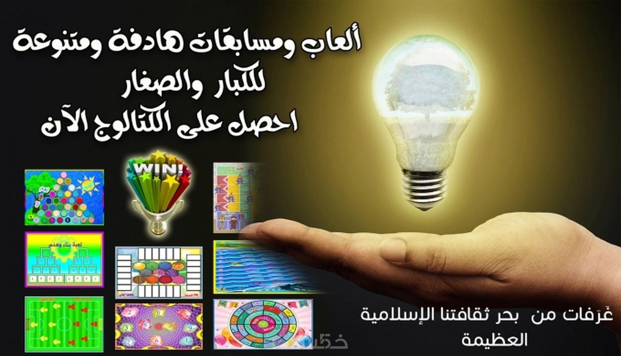 العاب ومسابقات هادفة ثقافية ومتنوعة D338bb065db9eabd02a083e4615aca58