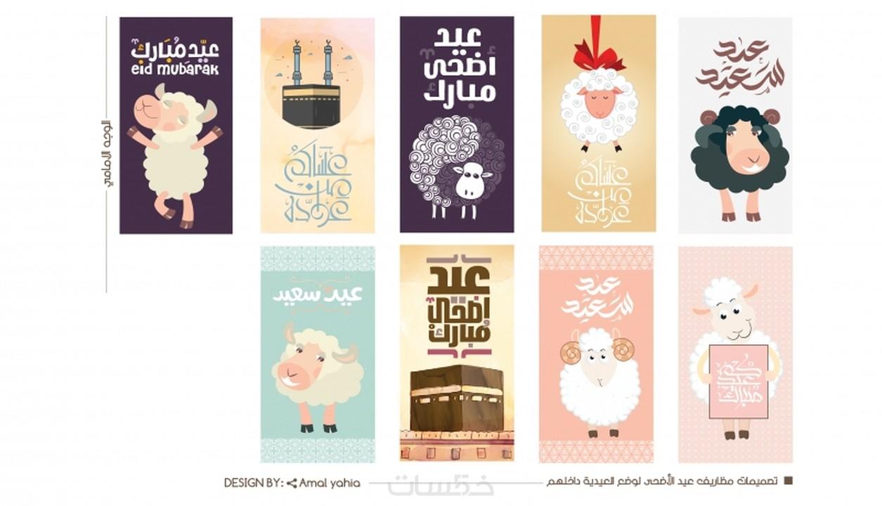 تصميمات بمناسبة عيد الاضحى المبارك خمسات