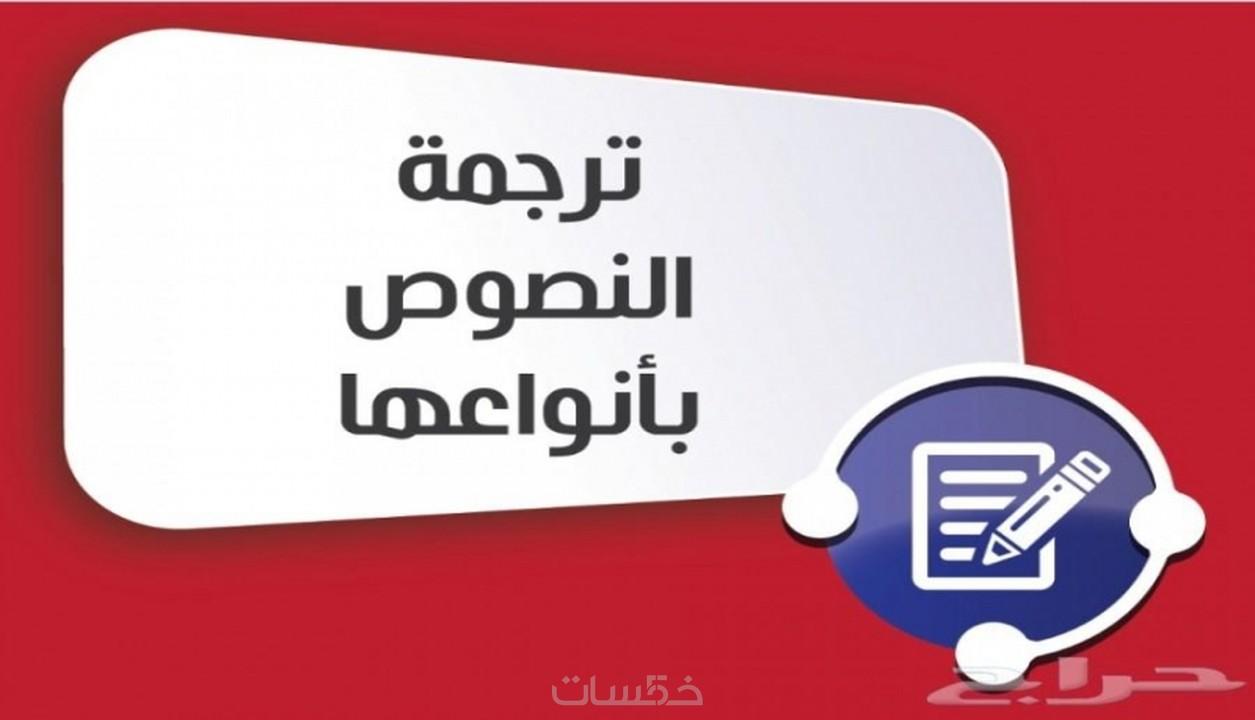 ترجمة 300 كلمة من انجليزي لعربي ترجمة مهنية خمسات