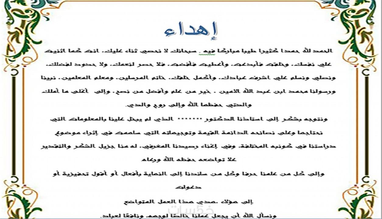 كتابة البحوث باللغة العربية والإنجليزية خمسات