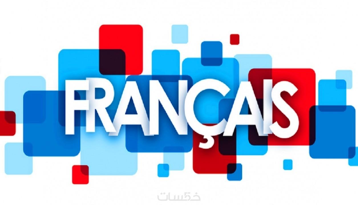 يوم اللغة الفرنسية