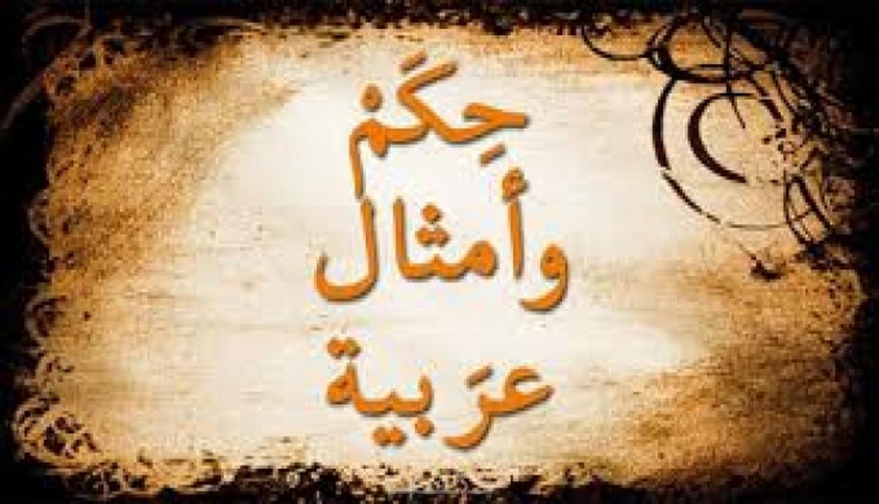 أمثال شعبية جزائرية قديمة بالشرح أكثر من 60 مثل شعبي خمسات
