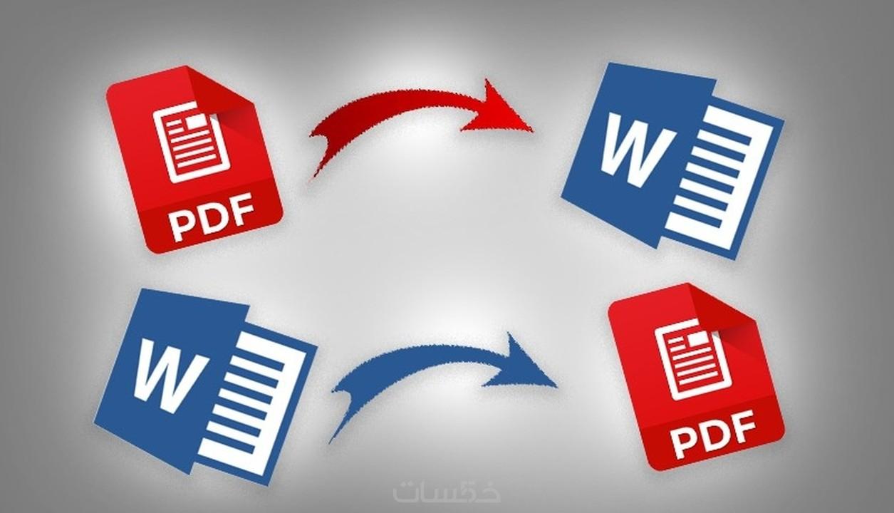 جعل ملف pdf قابل للنسخ
