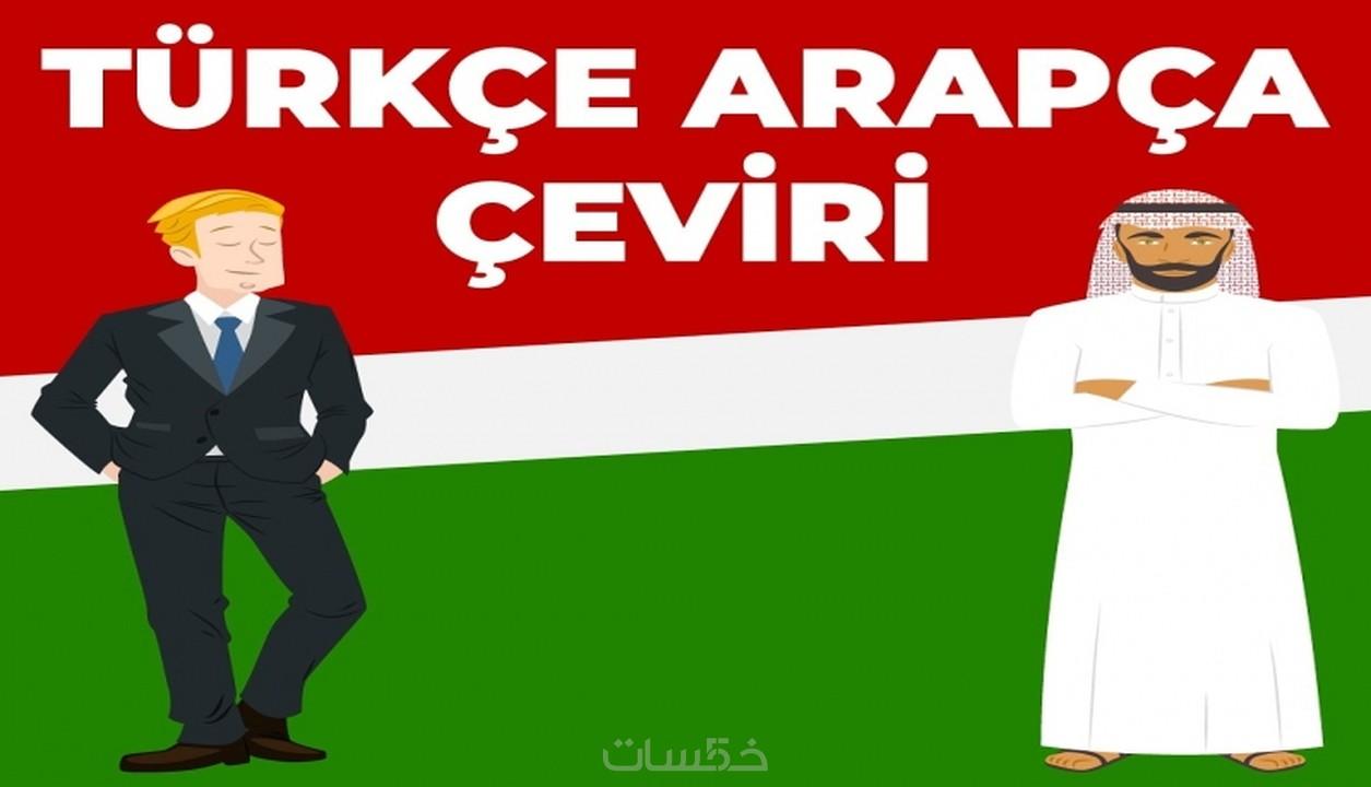 من للعربي ترجمة التركي