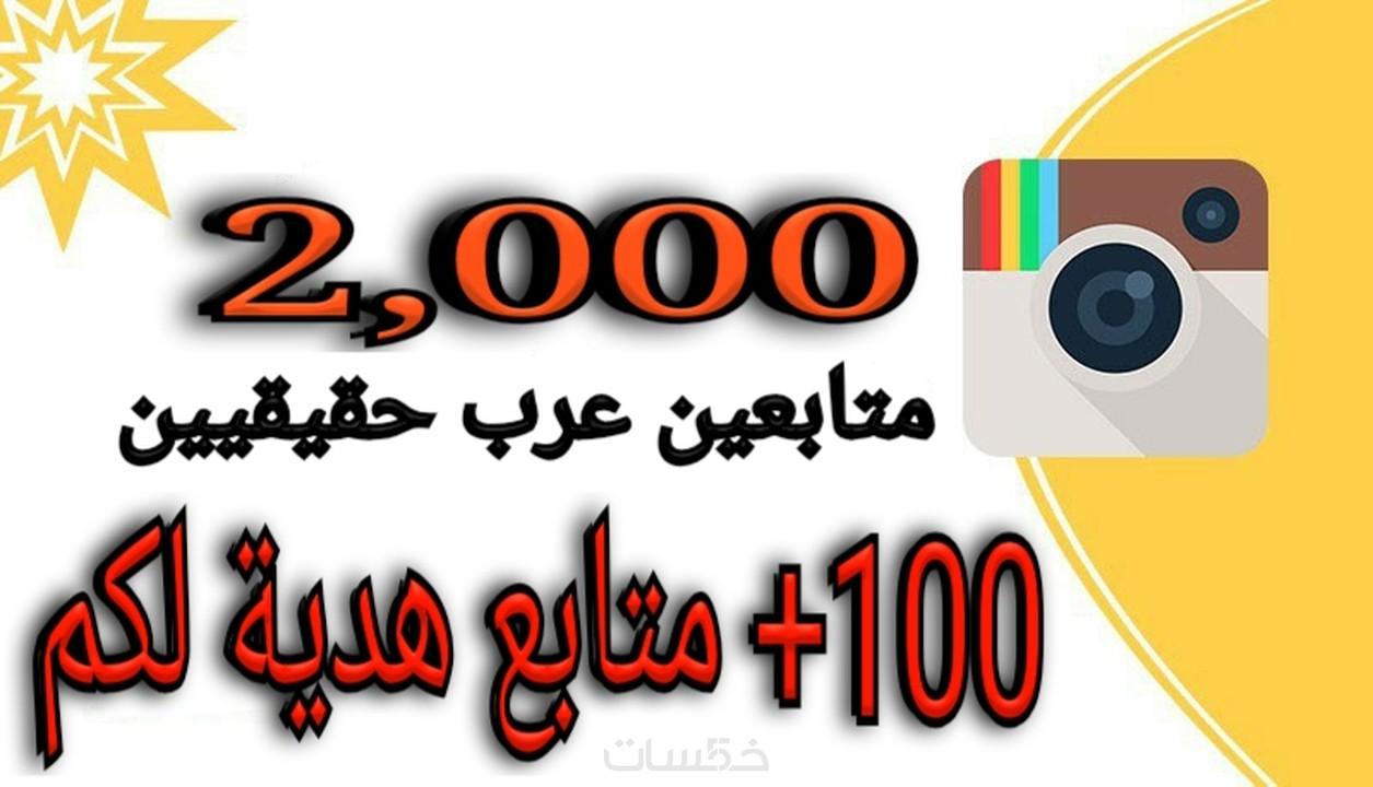 متابعين عرب انستقرام مجانا