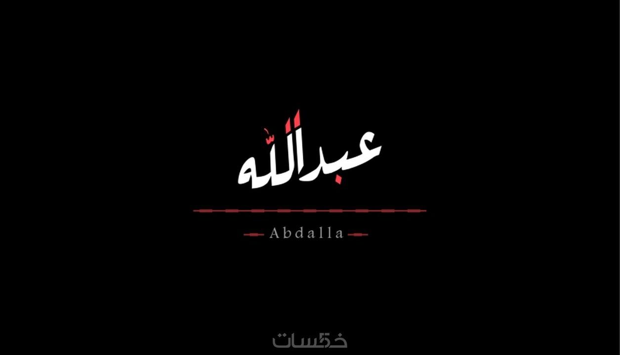 اكتب اسمك بالخط العرب الحر او بأي نوع خط تفضله خمسات