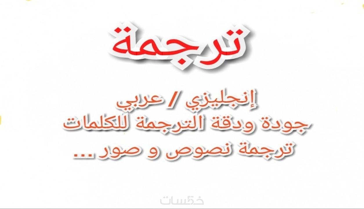 ترجمة 1500 كلمة من اللغة العربية إلى الانجليزية والفرنسية - خمسات