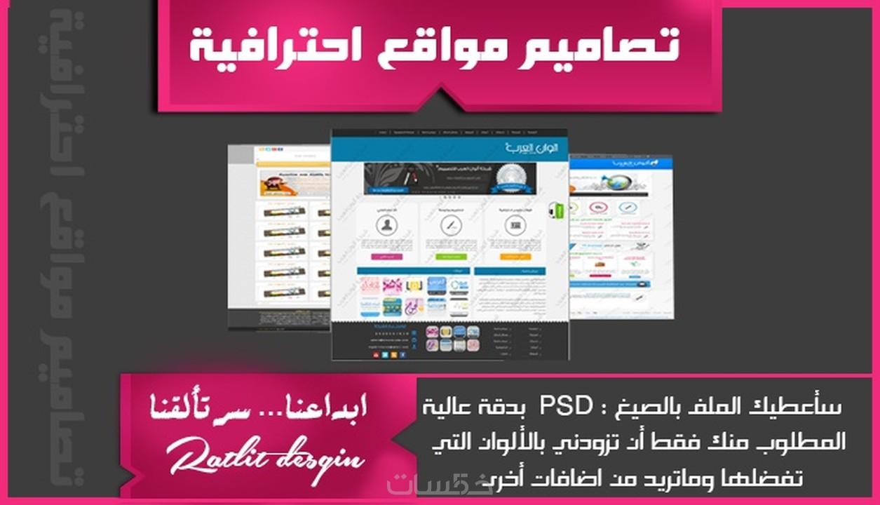 بالفيديو للمبتدئين: دورة تصميم قالب ويب بالعربي HTML & CSS