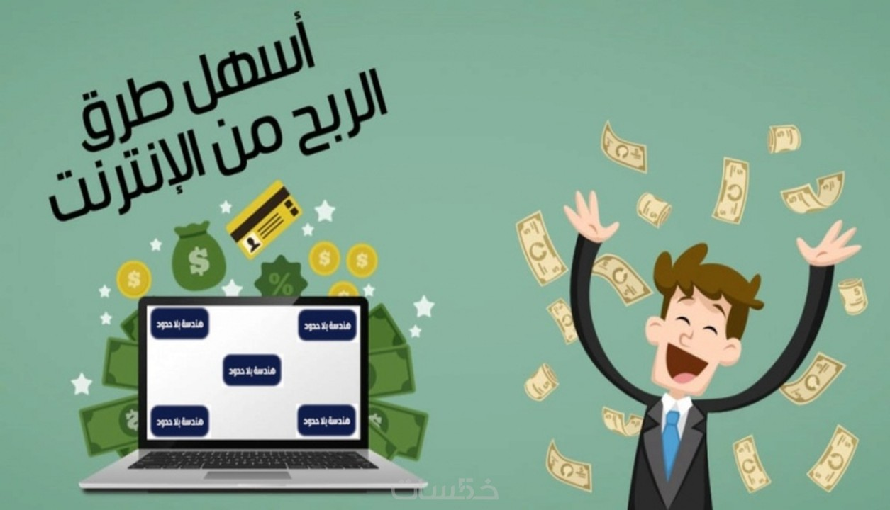 سكريبتات واكواد اعلانية مميزة لربح المال من موقعك مقابل 10$