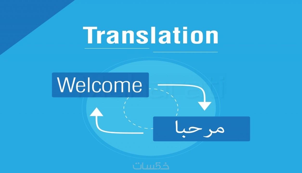 تاجر إعلان التحوط أو طوق تحويل الترجمة من عربي الى انجليزي Hic Innotec Com