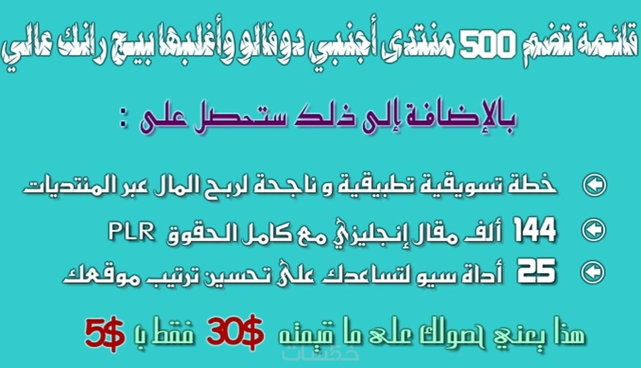 500 منتدى أجنبي DoFollow + خطة تسويقية فقط $5