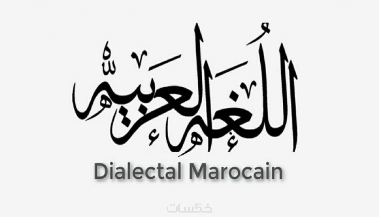 تعليم اللغة العربية المغربية-الدارجة - خمسات