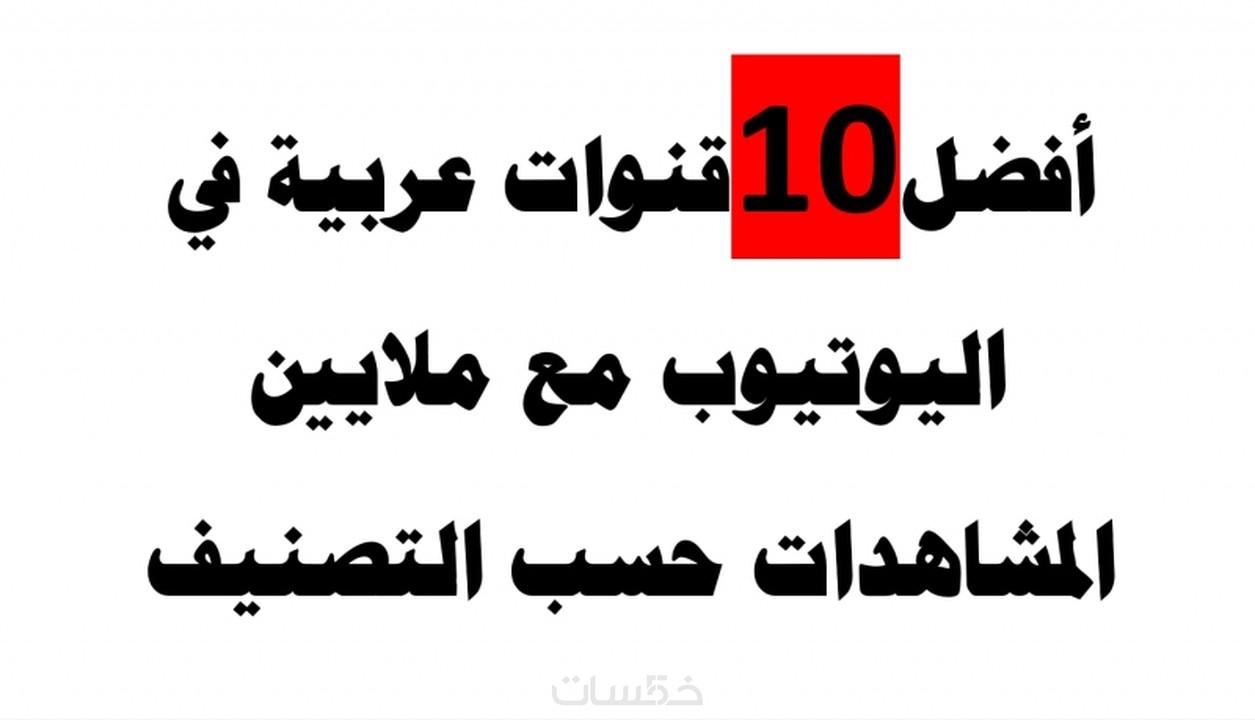 ابحث لك عن افضل 10 اسماء قنوات عربية في اليوتيوب بالترتيب خمسات
