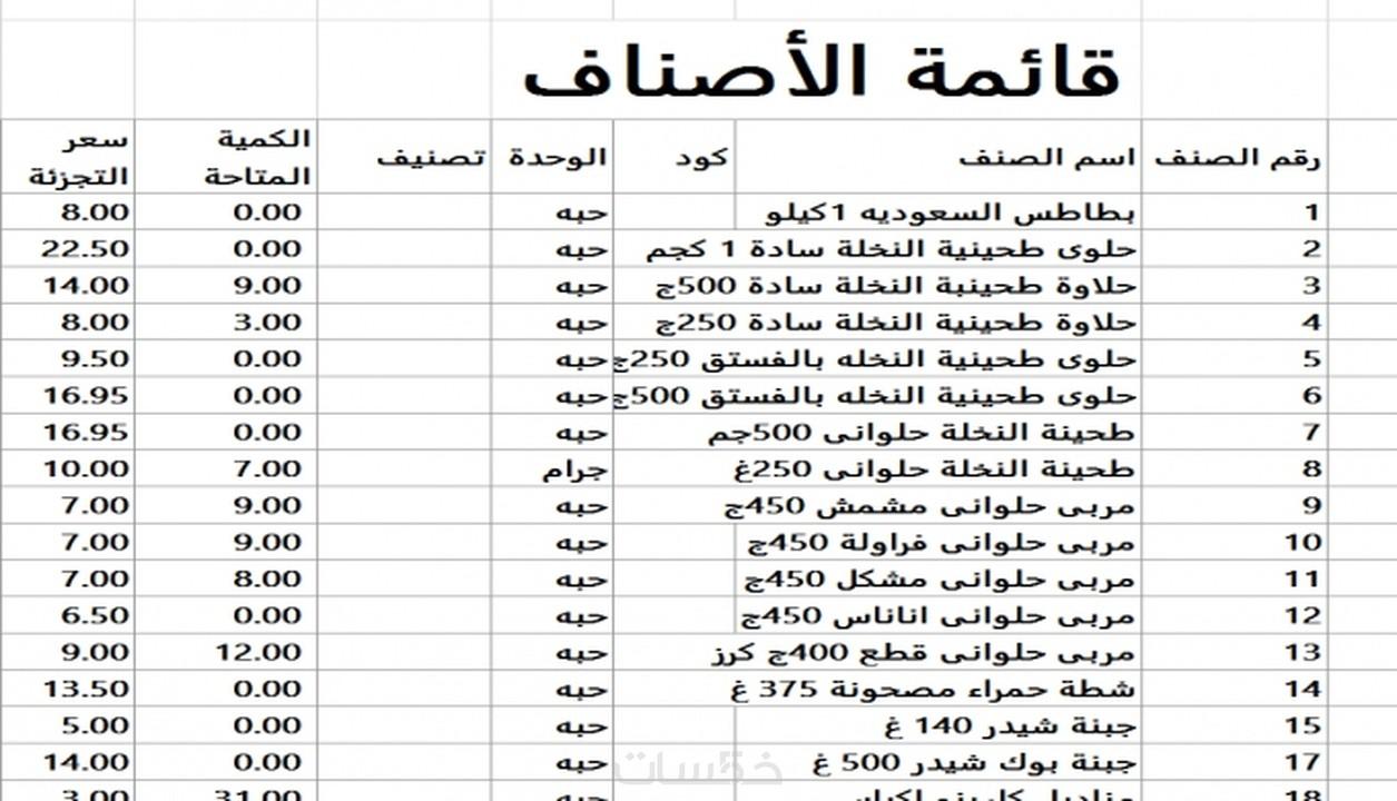 تحميل بيانات السوق السعودي مجانا