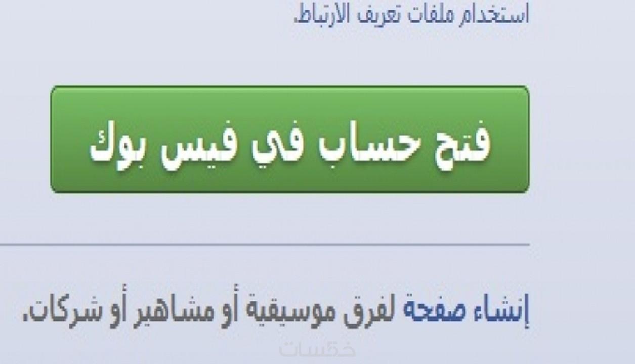 the-first-step-in-facebook-screenshot