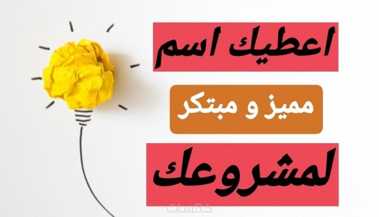 افكار مشاريع صغيرة واسماء مشاريع او شركة او غير ذلك خمسات