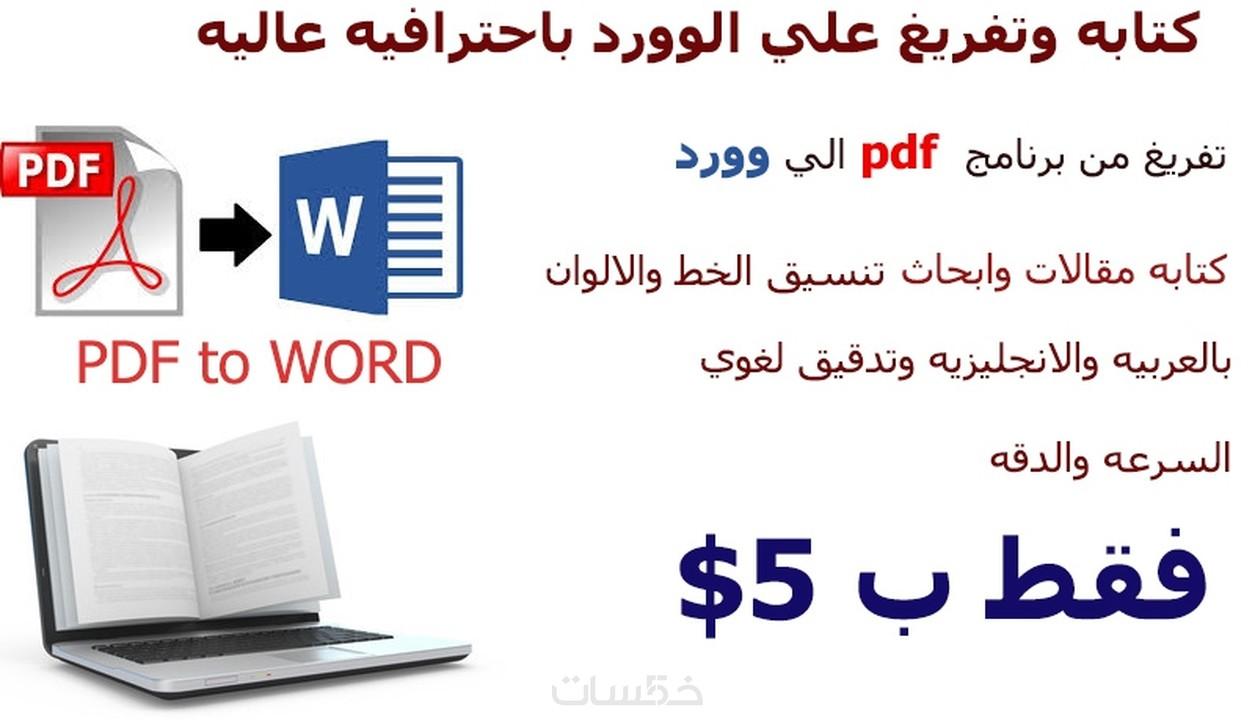 جمع الملفات في ملف واحد pdf