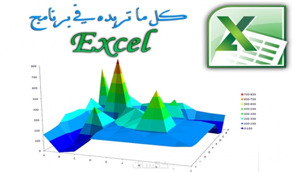 اي خدمة ببرنامج اكسل من معادلات ,تصميم , تحليل و حلول