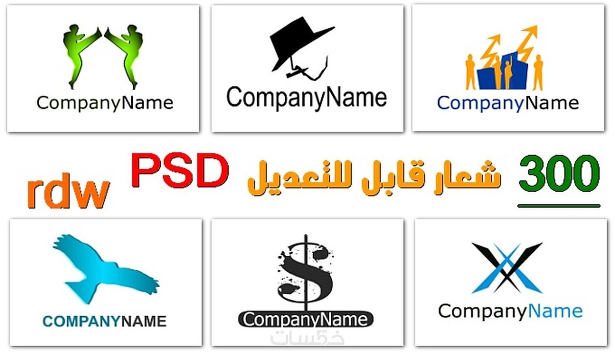شعارات شركات جاهزة