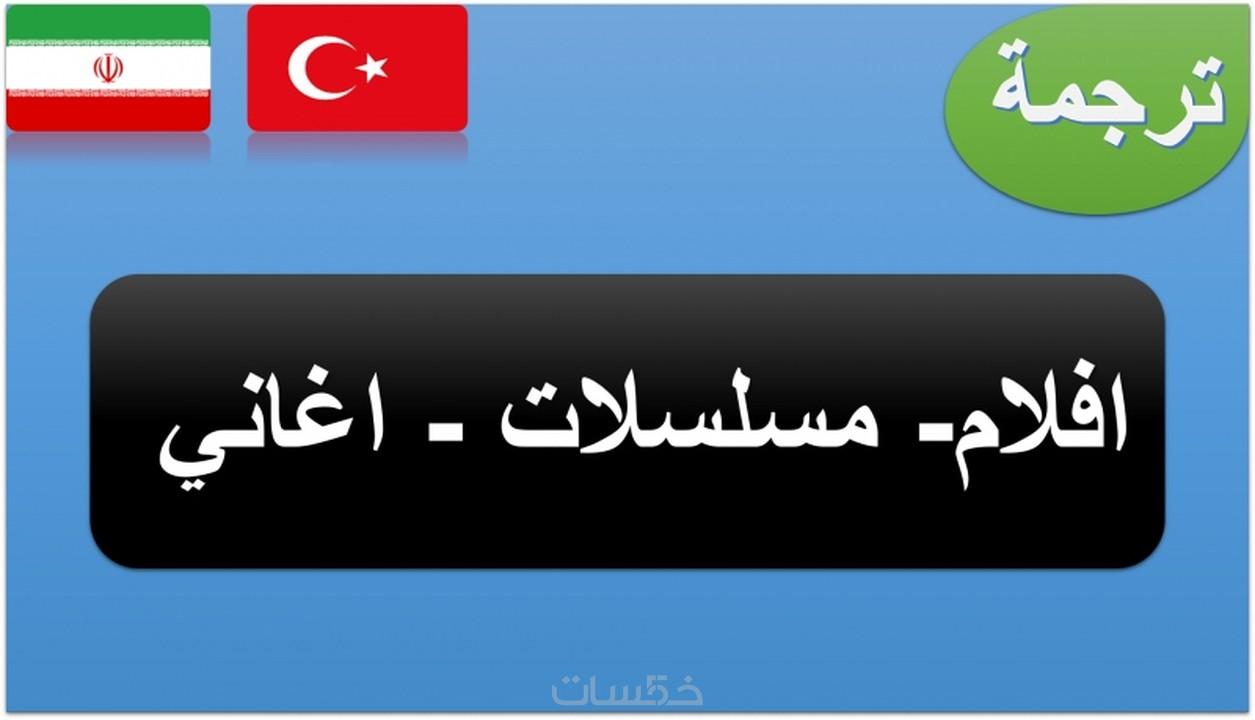 ترجمة الافلام التركية الى العربية