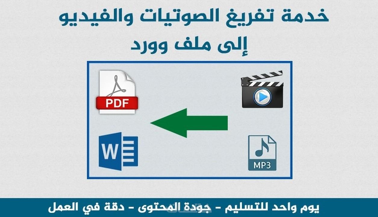 تحويل من pdf الى word مع امكانية التعديل