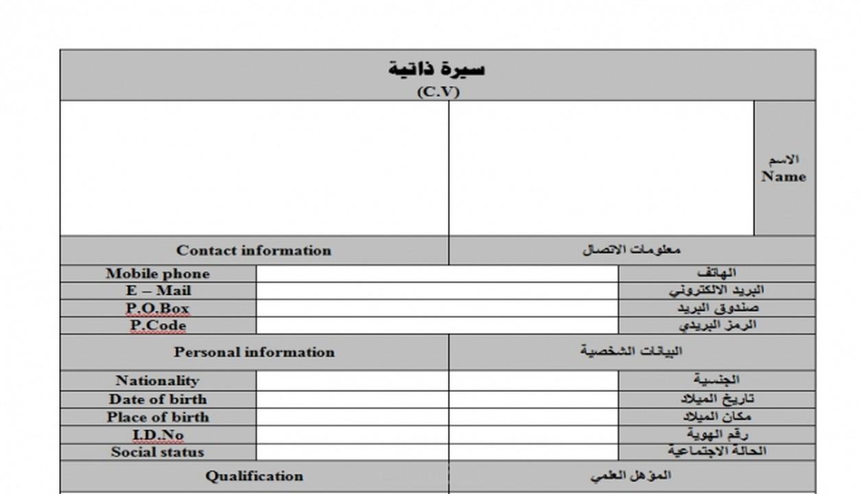 ملف يحتوي علي 50 ملف وورد بهم سيرة ذاتية بالعربيه والانجليزي خمسات