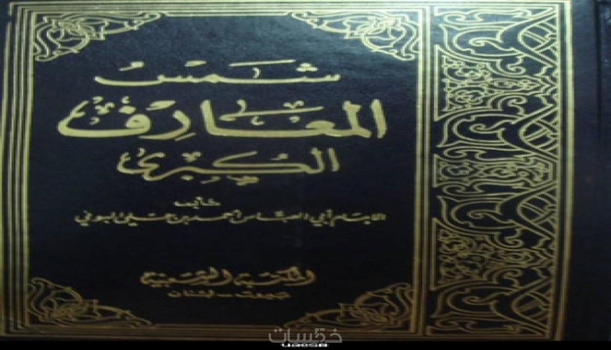 كتاب شمس المعارف الكبرى بخط واضح pdf