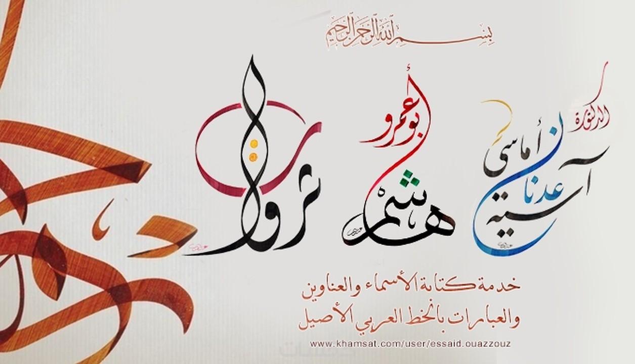 أكتب اسمك أو توقيعك أو أي عبارة تشاء بالخط العربي الجميل خمسات