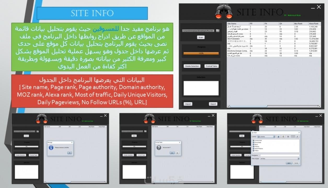 برنامج site info برنامج مفيد f5268f9e56b60926cbe2ffc771ed07e4.jpg