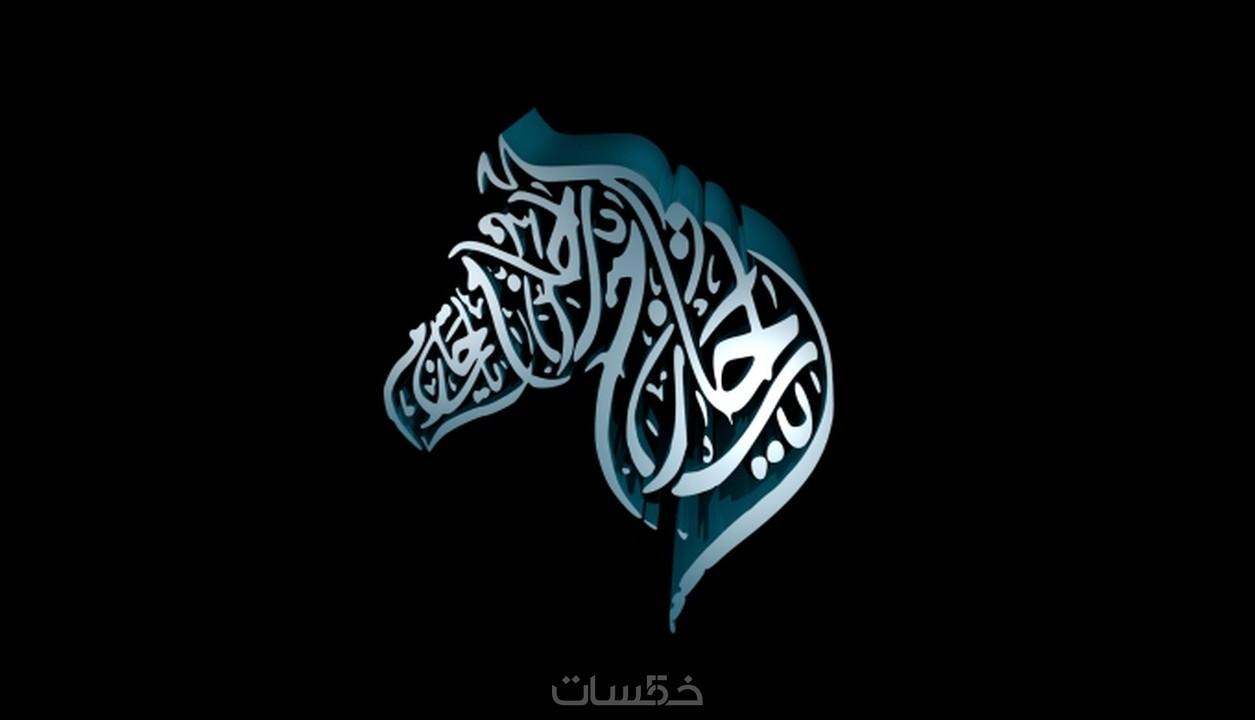 تصميم شعار 3d بالخط العربي خمسات
