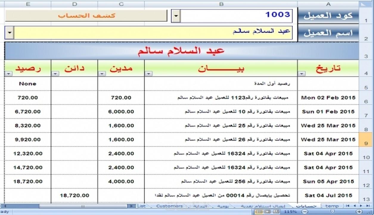 برنامج لعمل قاعدة بيانات عربي