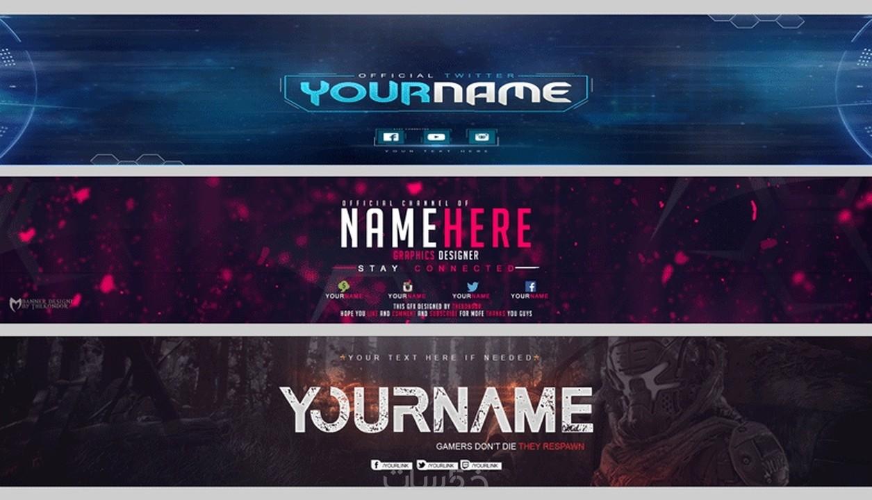 تصميم خلفيات يوتيوب إحترافية بإسم قناتك أو إسمك خمسات