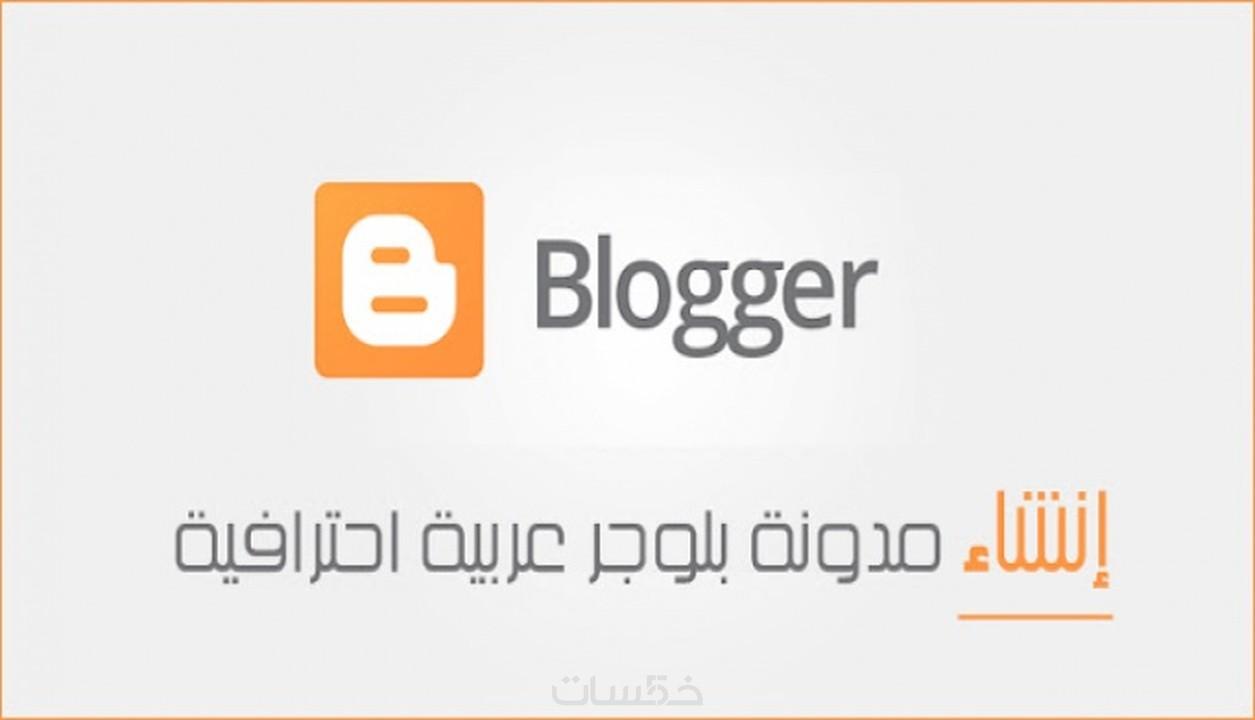 دروس وشرحات, مقالات حصرية, دروس بلوجر 2016, بلوجر, blogger, سيو, التسجيل في اليكسا, انشاء مدونة بلوجر مجانية,