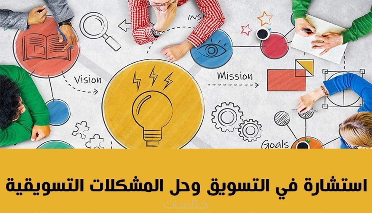 خدمات الإستشارة التسويقية - خدماتي على خمسات بأثمنة مناسبة E2cb082a8e90a105b7ad842d0979331e
