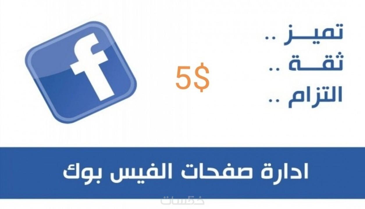 إدارة صفحتك على موقع فيسبوك مقابل 5$ دولار Febeeb5de8dd63859ee65c8dedbb90f5