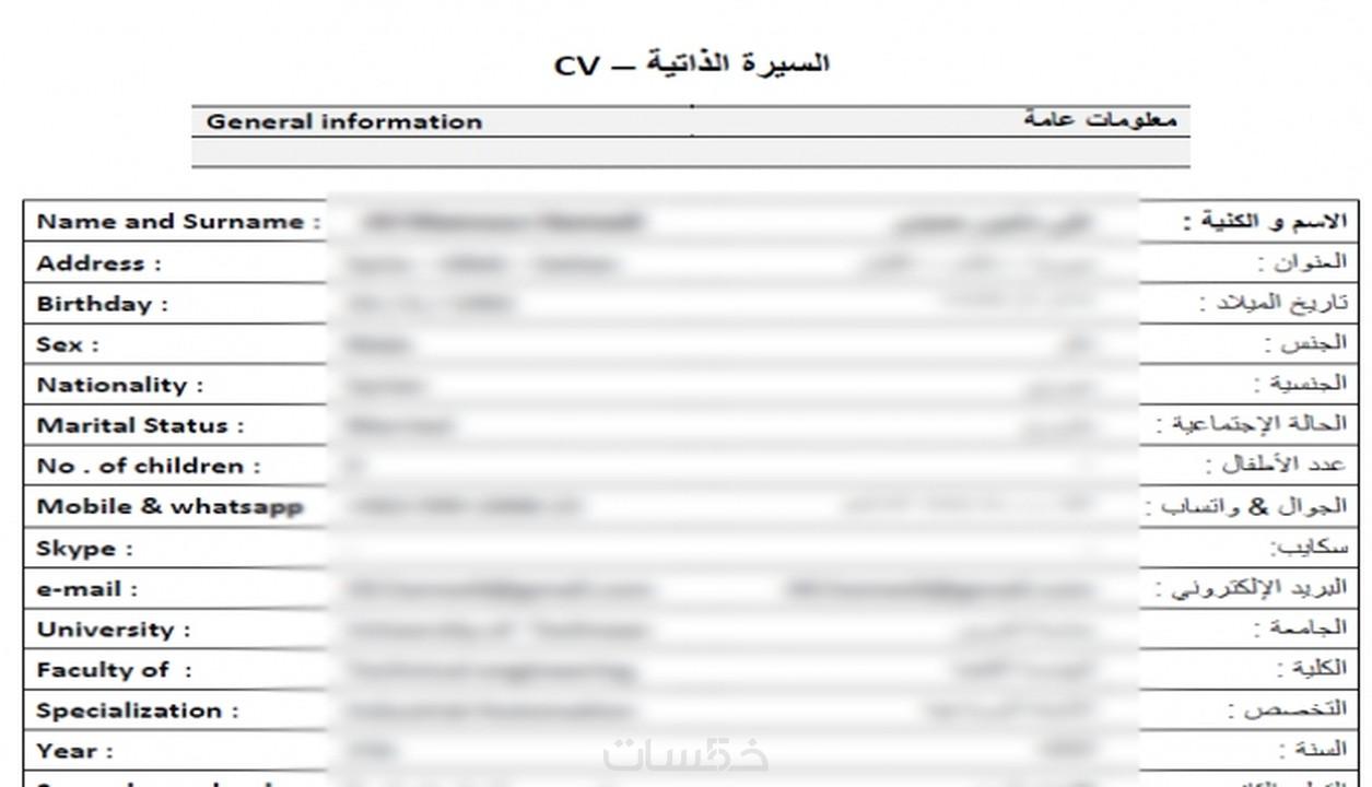 ملف سيرة ذاتية احترافية عربي إنجليزي خمسات