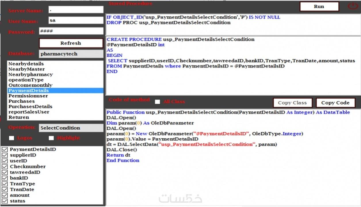 الآن و لأول مرة برنامج Code Generator لتوليد الأكواد - خمسات