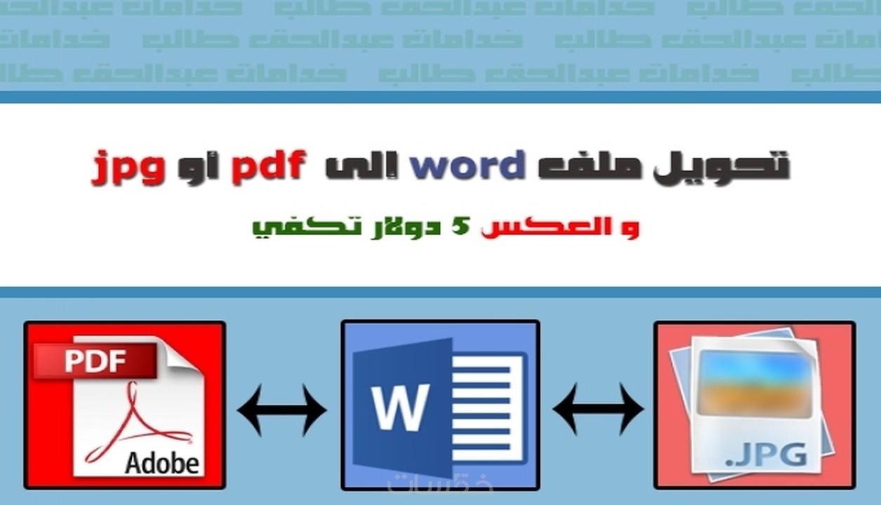 تحويل ملف الوورد إلى ملف Pdf أو إلى صورة و العكس خمسات